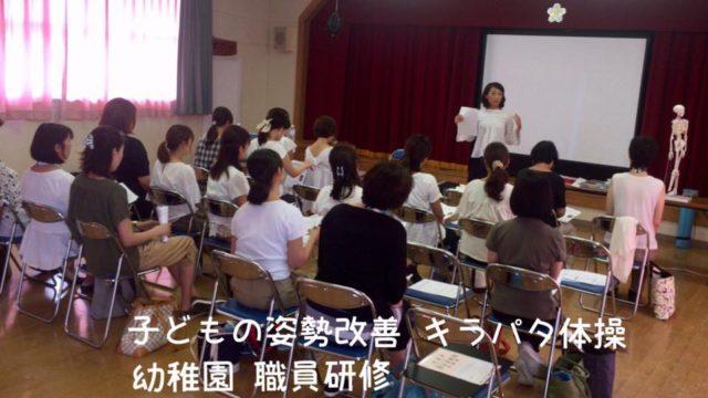 姿勢改善キラパタ体操 研修・講演/キラパタ先生養成講座