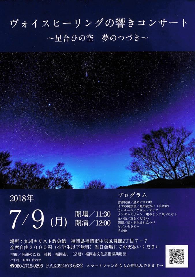 7/9ヴォイスヒーリングの響きコンサート ~星合ひの空 夢の続き~
