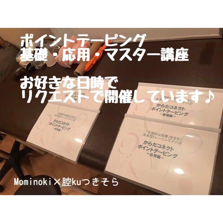 からだコネクト「ポイントテーピング」基礎・応用・マスター講座・福岡でもリクエスト開催しています♪
